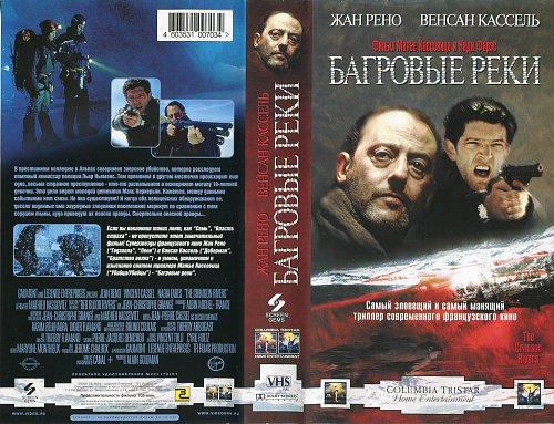 Les rivières pourpres / Багровые реки (2000)