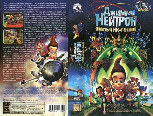 Jimmy Neutron: Boy Genius / Джимми Нейтрон Мальчик-гений (2001)