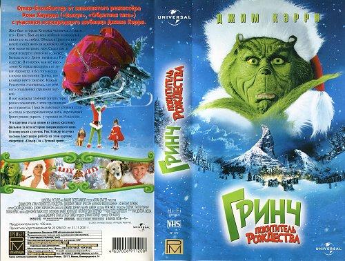 How the Grinch Stole Christmas / Гринч - похититель Рождества (2000)