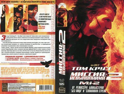 Mission Impossible 2 / Миссия невыполнима 2 (2000)