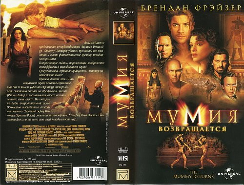Mummy Returns, The / Мумия возвращается (2001)