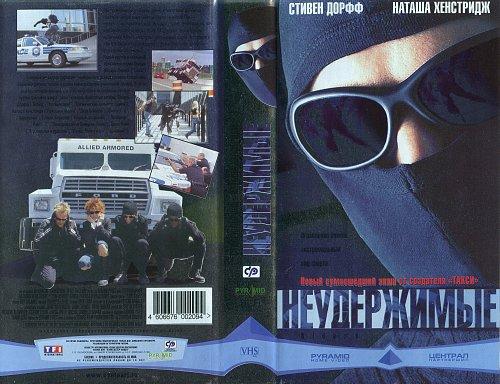 Riders / Неудержимые (2002)