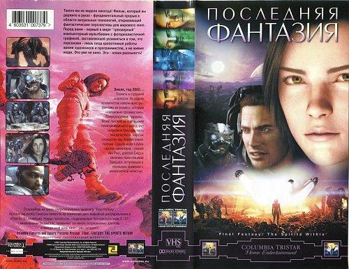 Final Fantasy: The Spirits Within / Последняя фантазия (2001)