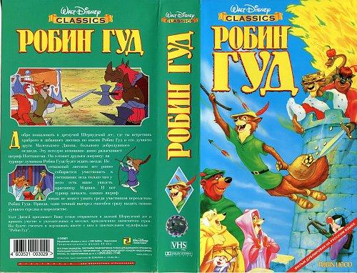Robin Hood / Робин Гуд (1973)