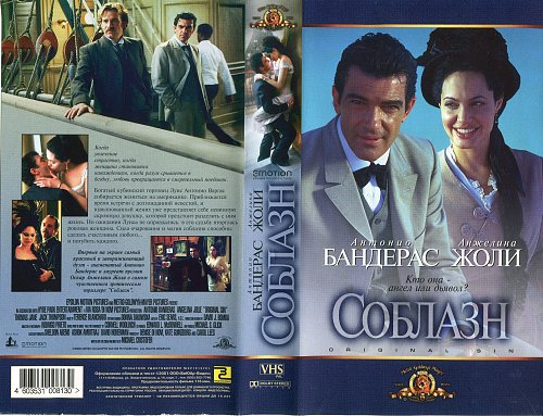 Original Sin / Соблазн (2001)