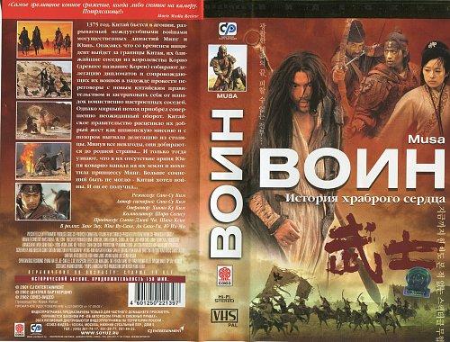 Musa / Воин (2001)
