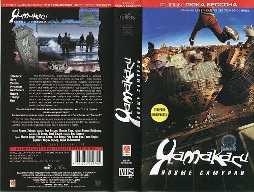 Yamakasi - Les samourais des temps modernes / Ямакаси - Новые самураи (2001)
