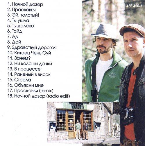 Уматурман (UMA2RMAH) - Ночной дозор (2004)