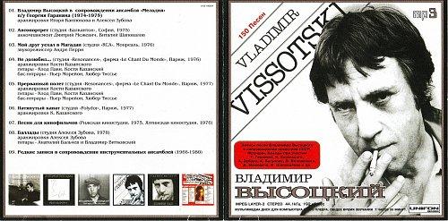 Высоцкий Владимир - Записи в сопровождении оркестров (2005)