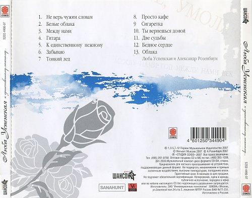 Успенская  Любовь - К единственному, нежному (2007)