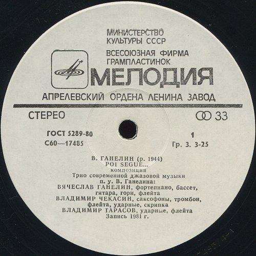 Ганелин Вячеслав - Г-Т-Ч - Poi Segue... / Далее следует... (1982) [LP С60—17485-6]