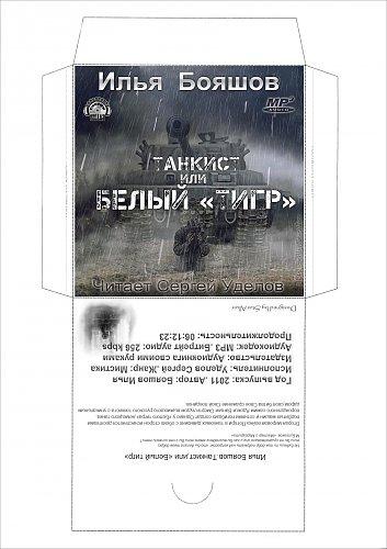 Бояшов Илья - Танкист, или «Белый тигр»