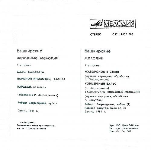 Башкирские мелодии (1983) [EP С32 19437 008]
