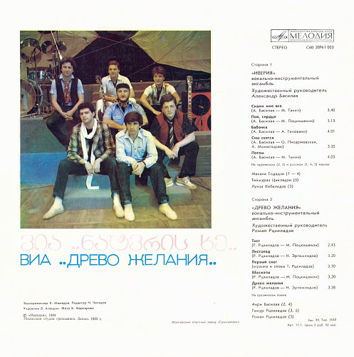 Иверия, ВИА / Древо желания, ВИА (1984) [LP C60 20961 003]
