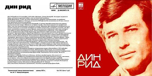 Дин Рид (Д 00029975-6) 1971 EP