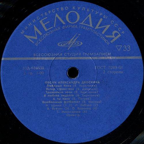 Двоскин Александр, песни - 1. Ласковый берег (1973) [LP Д-034637-8]