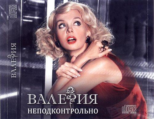 Валерия - Неподконтрольно (2008)