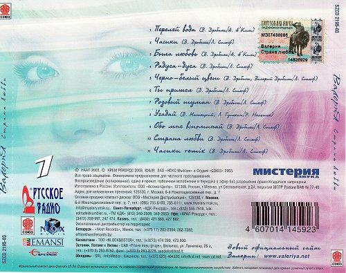Валерия - Страна любви (2003)