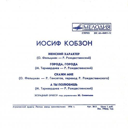 Кобзон Иосиф - 1. Женский характер (1976) [EP С62-06811-12]
