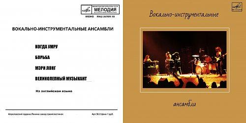 Дип Пэрпл (M62-36709) 1974 EP