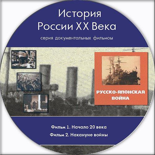 История России ХХ века