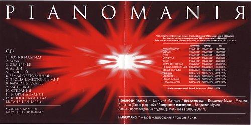 Маликов Дмитрий - Pianomaniя (2007)