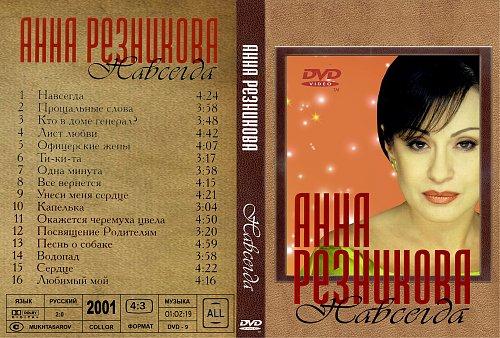 Резникова Анна - Навсегда (2001)