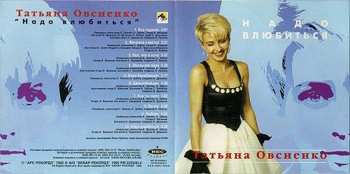 Овсиенко Татьяна - Надо влюбиться (1995)