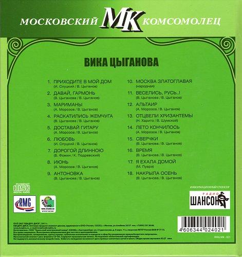 Цыганова Вика - Аллея шансона. Музыкальная коллекция МК (2011)