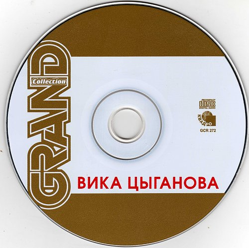 Цыганова Вика - Grand Collection (2009)