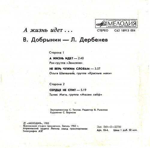 Конверт Апрелевского ордена Ленина завода грампластинок