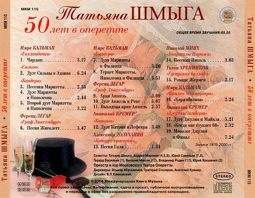 Шмыга Татьяна - 50 лет в оперетте (2004)