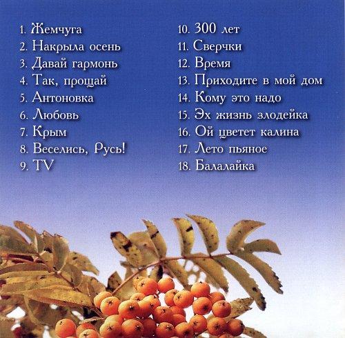 Цыганова Вика - Веселись, Русь! (2007)