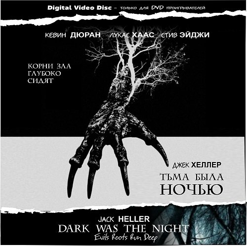 Тьма была ночью / Dark Was the Night (2014)