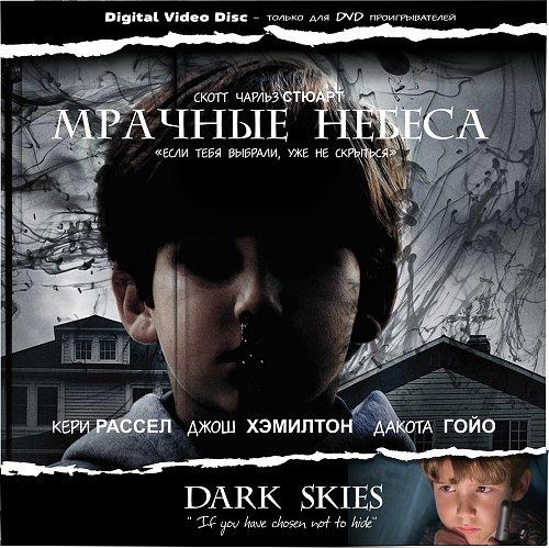 Мрачные небеса / Dark Skies (2013)