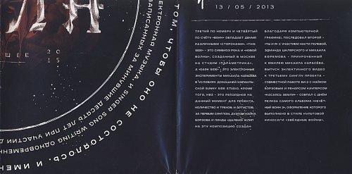 Би-2 - Нечётный воин. Лучшее 2005-2015 (Мистерия звука, CD-M+350-2) 2015
