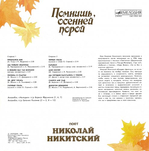 Никитский Николай - Поет Николай Никитский - Помнишь, осенней порой (1989) [LP С60 27855 002]