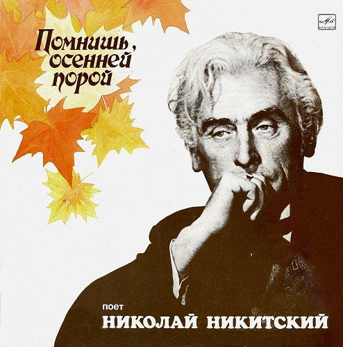 Никитский Николай, поет - Помнишь, осенней порой (1989) [LP С60 27855 002]
