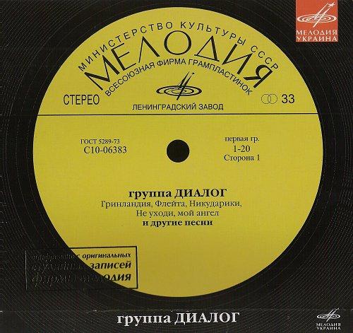 Диалог - Мелодия Украина (2008)