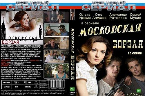 Московская Борзая 2015
