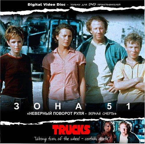 Зона 51 / Trucks (1997)