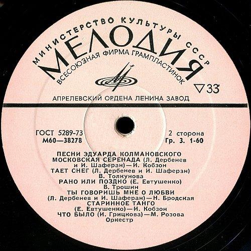 Колмановский Эдуард, песни - 1. Родина моя (1975) [LP М60-38277-78]
