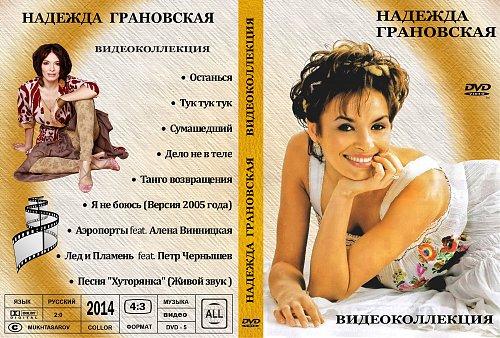 Грановская Надежда - Видеоколлекция (2014)