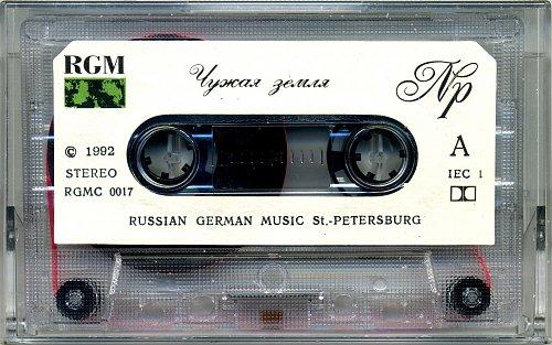 Наутилус Помпилиус - Чужая земля (1992)