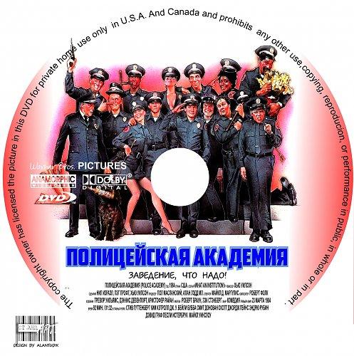 Полицейская академия / Police Academy (1984)