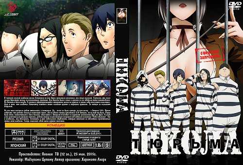 Школа-тюрьма / Prison School (2015)
