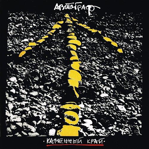 Автограф, группа - Каменный край (2013) [LP MIR 100386]