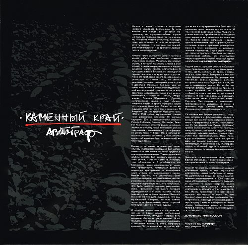 Автограф, группа - Каменный край (1989/2013) [LP MIR 100386]