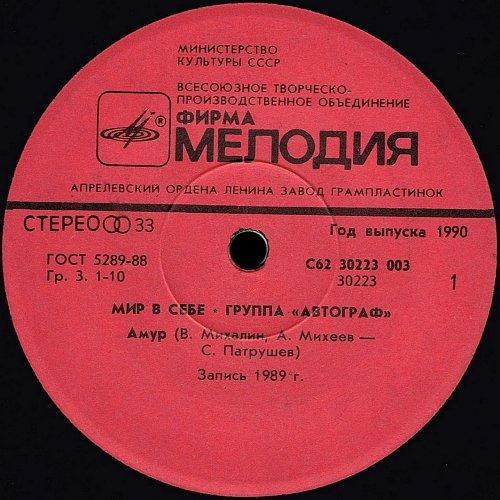 Автограф, группа - Мир в себе (1990) [EP C62 30223 003]