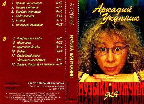 Укупник Аркадий - Музыка для мужчин (1996)